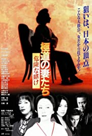 Yakuza Ladies