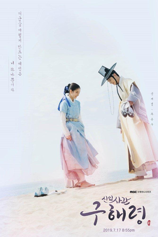 Shinibsagwan Goohaeryung (TV Series 2019– ) - IMDb