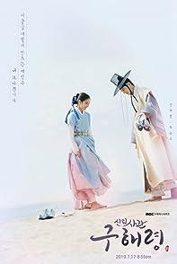 Goo Hae Ryungกูแฮรยอง นารีจารึกโลก