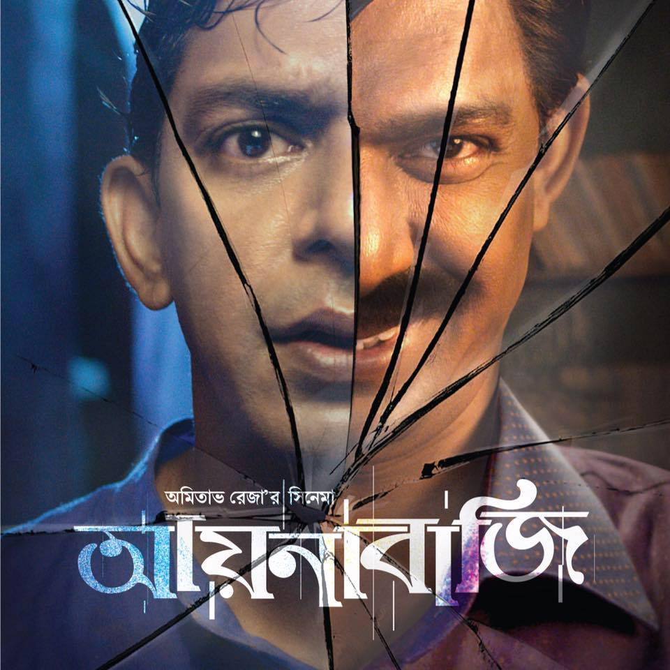 Aynabaji (2016) Bengali WEB-HDRip - 480P | 720P | 1080P - x264 - 350MB | 950MB | 2.3GB - Download & Watch Online Movie Poster - mlsbd
