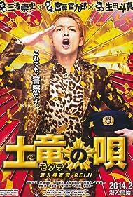 Mogura no uta: Sennyuu sousakan Reiji (2013)