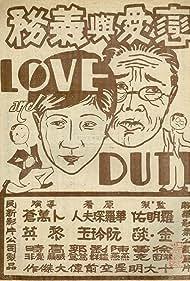 Lian ai yu yi wu (1931)