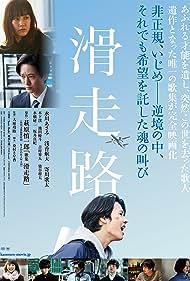 Runway (2020)
