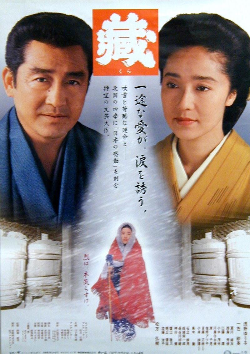 Kura (1995)