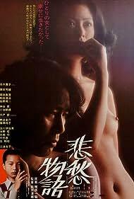 Hishu monogatari (1977)