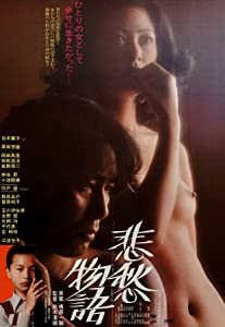 Recommended movie to watch 2018 Hishu monogatari by Seijun Suzuki [BRRip]