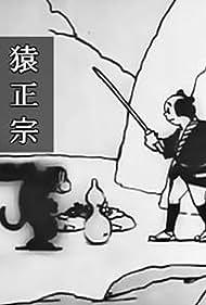 Manga: Sarumasamune (1931)
