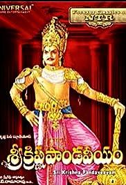 Shri Krishna Pandaviyam Poster