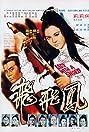 Feng Fei Fei (1971) Poster