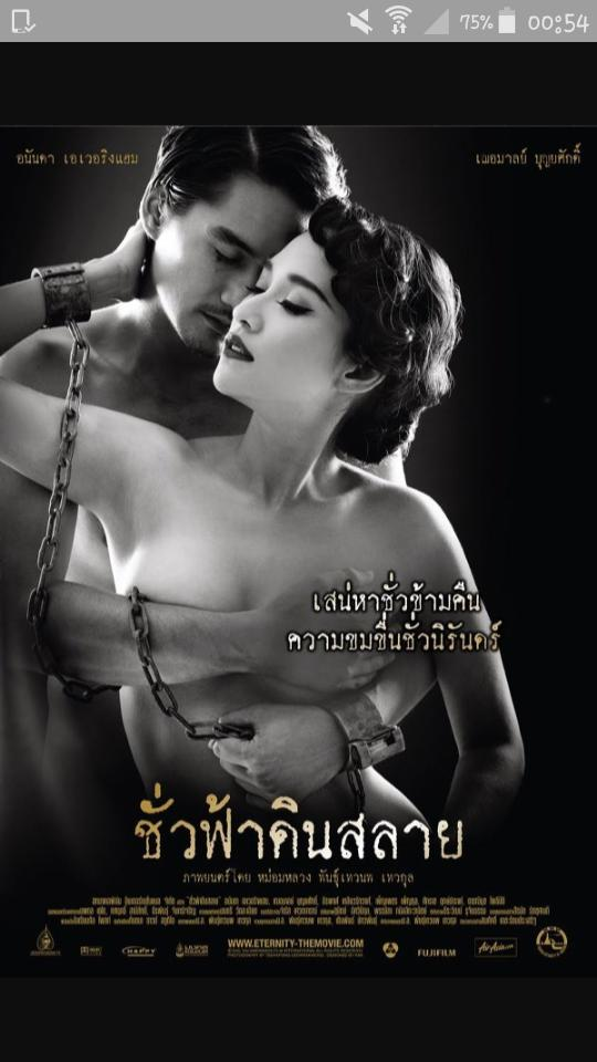 18+ Eternity 2010 Thai 720p HDRip x264 1.4GB