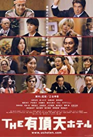 Suite Dreams (2006) Poster - Movie Forum, Cast, Reviews
