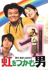 Niji o tsukamu otoko Poster
