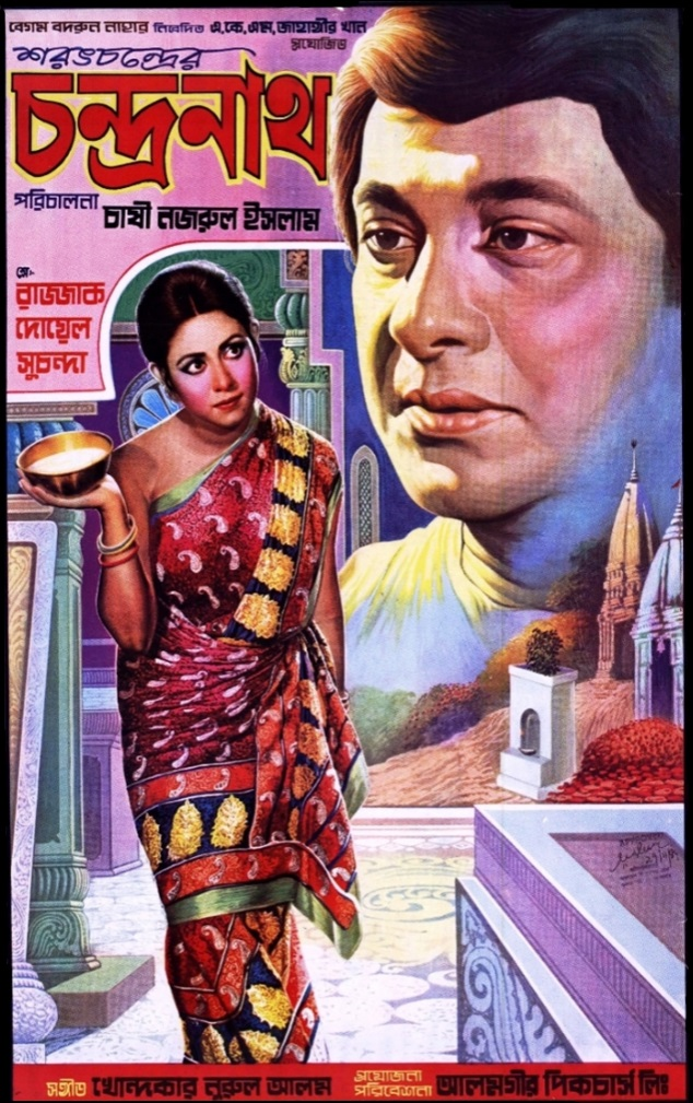Chandranath ((1984))