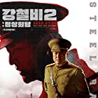 Kwak Do-won in Steel Rain 2 (2020)