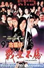 Young and Dangerous 1997 (1997) Poster