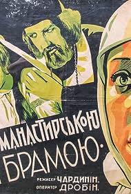 Za monastyrskoyu bramoyu (1928)