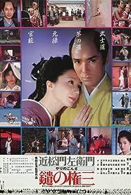 Yari no Gonza (1986)