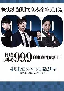 99.9 Criminal Lawyer (99.9 Keiji Senmon Bengoshi)-