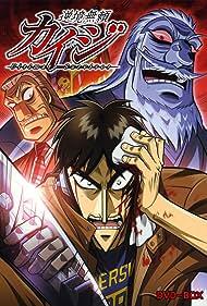 Gyakkyô burai Kaiji (2007)