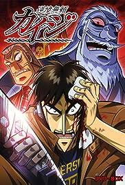 Gambling Apocalypse Kaiji Poster