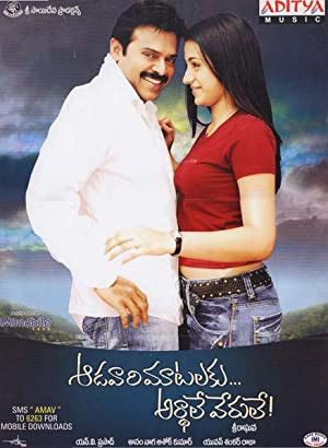Comedy Aadavari Matalaku Ardhalu Verule Movie