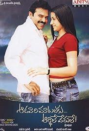 Aadavari Matalaku Ardhalu Verule Poster