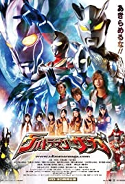 download ultraman saga the movie sub indonesia