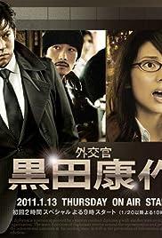 Gaikôkan Kuroda Kôsaku Poster