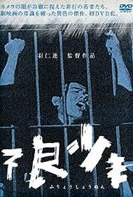 Furyo shonen (1961)