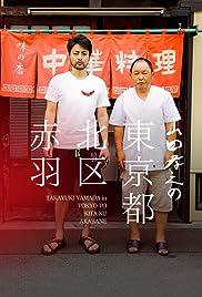 Yamada Takayuki in Akabane, Kita, Tokyo Poster