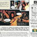 Luan shi chao ren (1994)