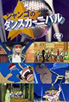 One piece: Jango no dansu kanibaru