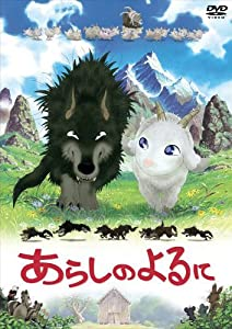 New movies you can watch online Arashi no yoru ni [mts]