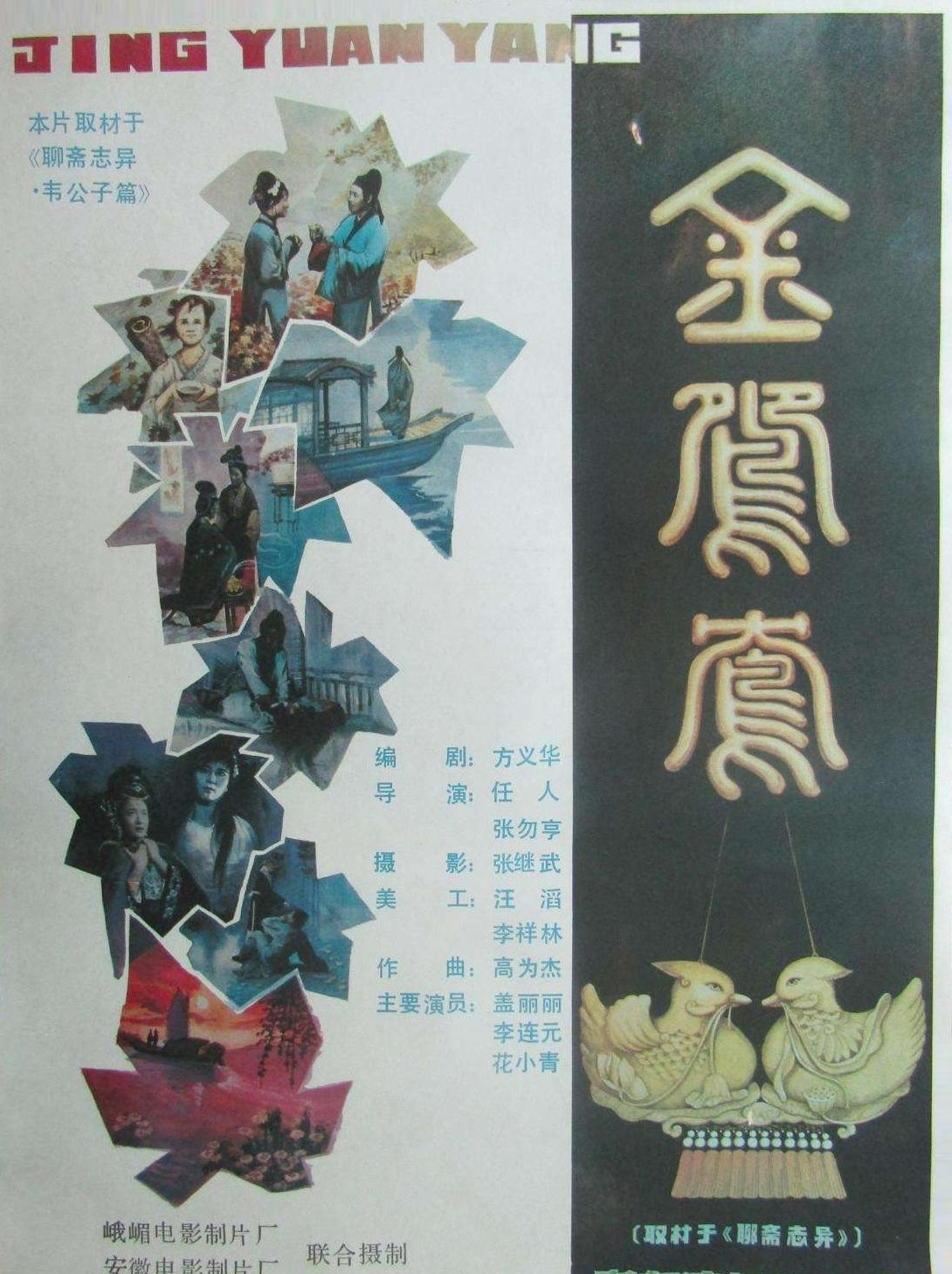 Jin yuan yang ((1988))