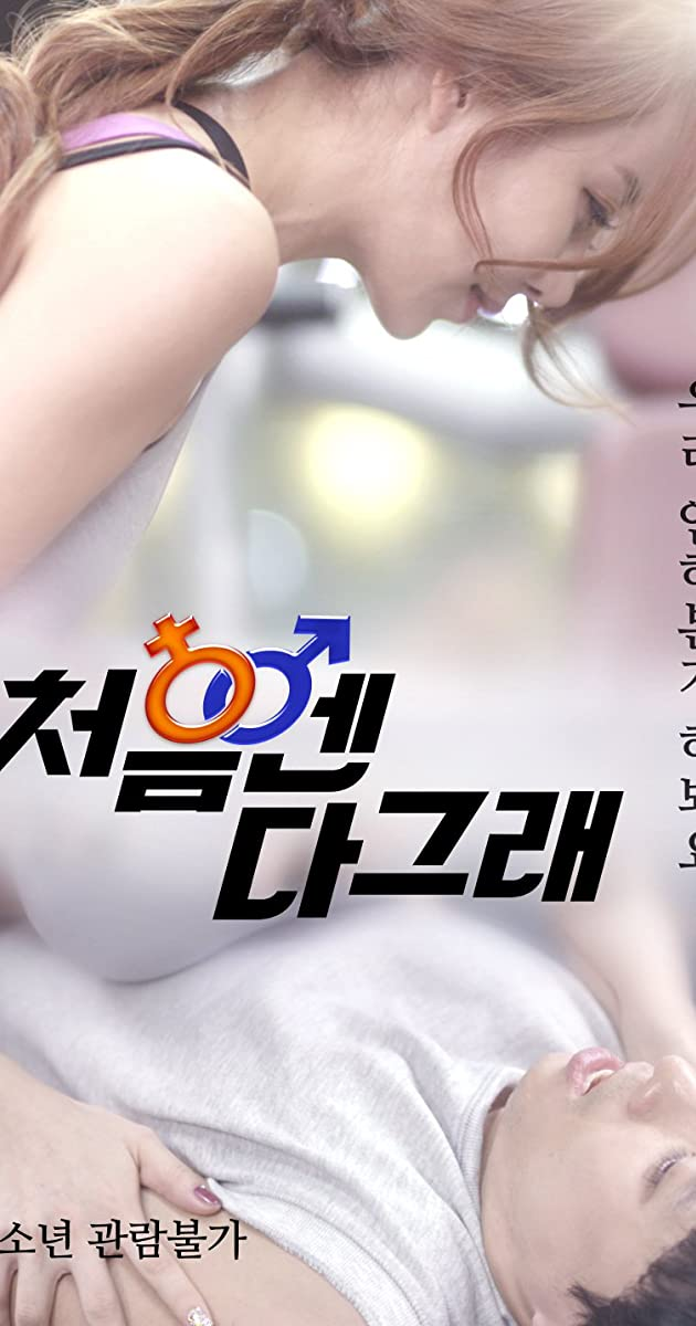 Image Cheoeumen dageurae