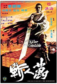 Killer Constable (1980) Poster - Movie Forum, Cast, Reviews