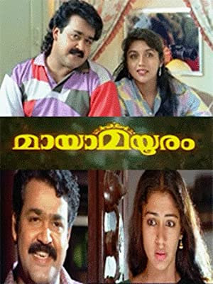 Kaviyoor Ponnamma Maya Mayuram Movie