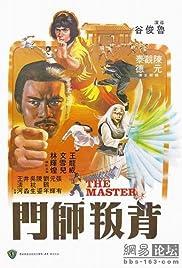 Bei pan shi men Poster