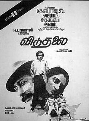 Viduthalai movie, song and  lyrics