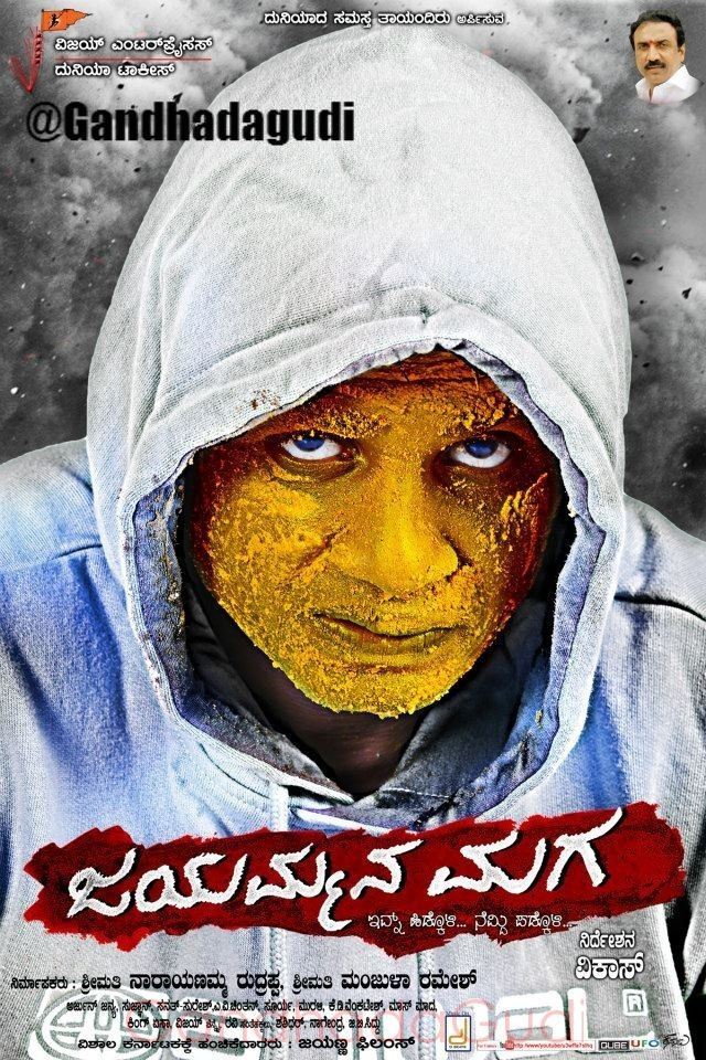 Shaktishali No 1 (Jayammana Maga) 2018 Hindi Dubbed HDRip 350MB Download