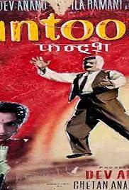 Funtoosh Poster