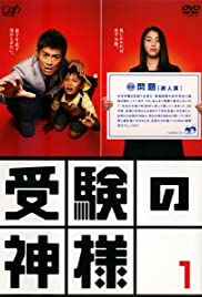 Juken no kamisama Poster