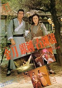 Jue dou Lao Hu Zhuang Taiwan