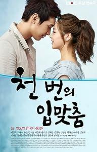 Descargas de películas en inglés de Bittorrent Chunbunui Ipmatchoom - Episodio #1.6 [720x400] [720x576] [480x320], Goo Seung-Hyeon, Jin Ryu, Hyo-jeong Ban, Shim Hyung Tak
