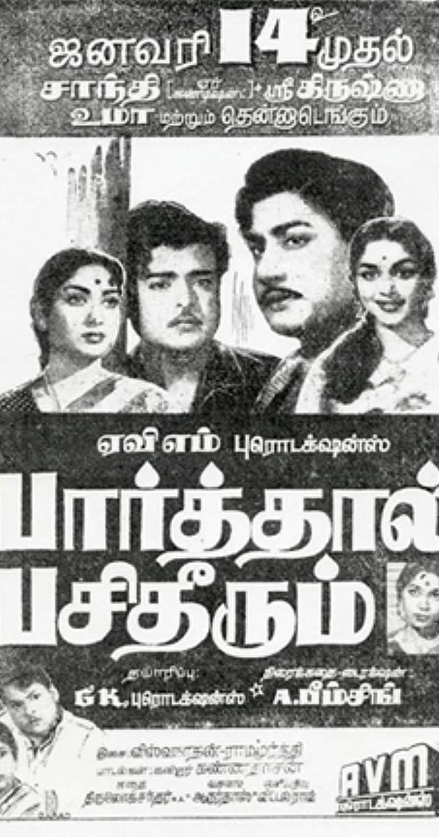 Parthal Pasi Theerum (1962) - IMDb