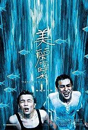 Mei li shi guang Poster