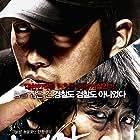 Chugyeokja (2008)