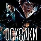 Oskolki (2018)