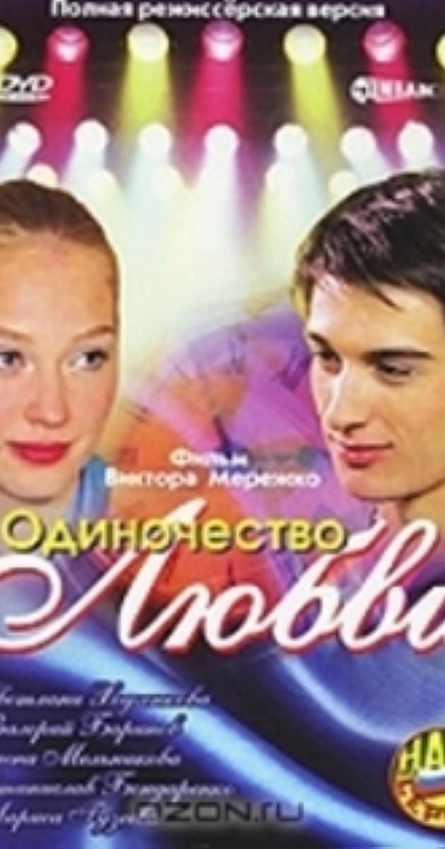Stanislav Bondarenko Movies