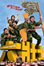 Six Strong Guys (2004) Poster